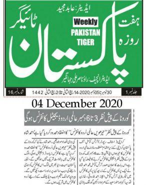 Daily Pakistan 2