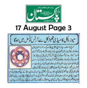 Daily Pakistan Page 3