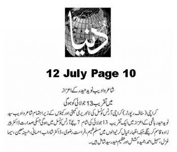 Dunya News Page 10