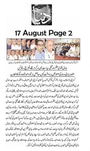 Dunya News Page 2