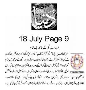 Dunya News Page 9