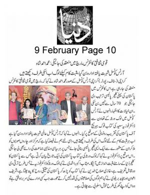 Dunya Page 10