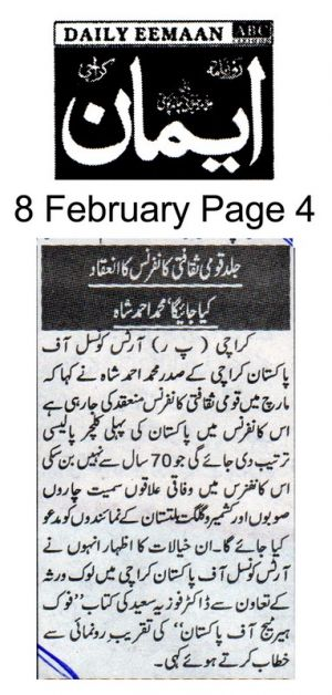 Emaan Page 4-