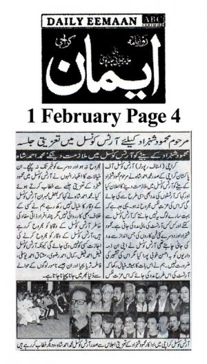 Emaan Page 4