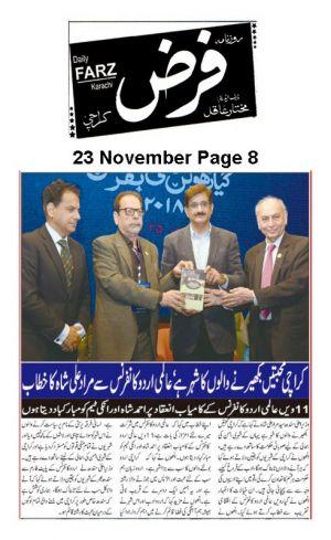 Farz Akhbar Page 8