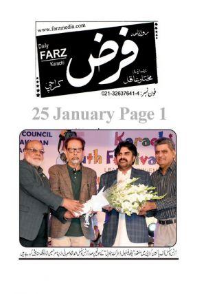Farz Media Page 1