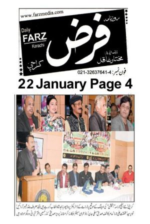 Farz Media Page 4