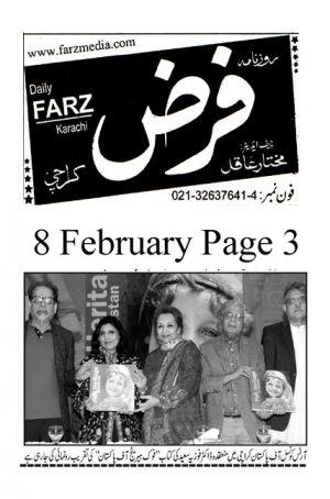 Farz Page 3