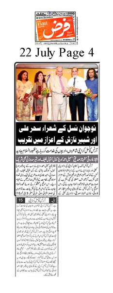 Farzmedia Page 4