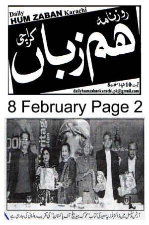 Hum Zaban Page 2