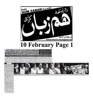 Hum Zaban Page 1