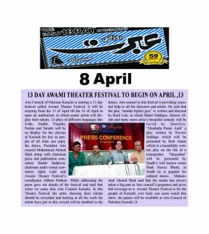 Ibrat  Arts Council Of Pakistan Karachi (1)