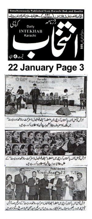 Intekhab Page 3