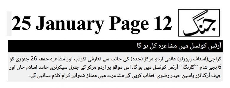 Jang Page 12