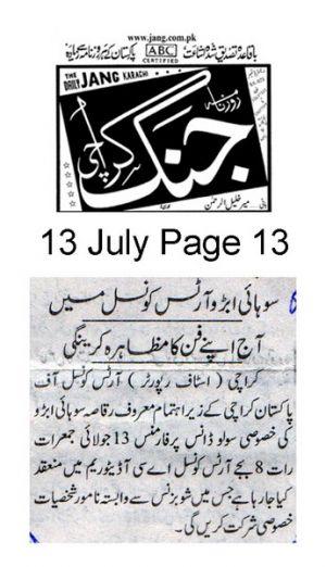 Jang Page 13