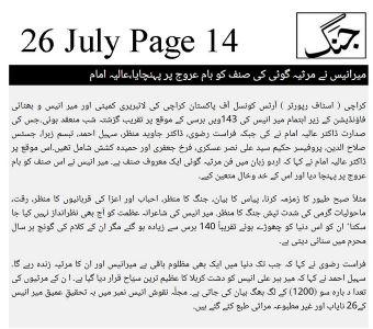 Jang Page 14