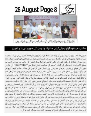 Jang Page 8