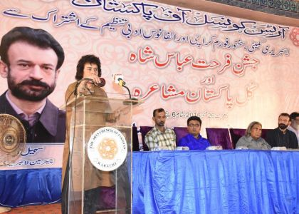 Jashn E Farhat Abbas Shah (11)