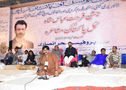 Jashn E Farhat Abbas Shah (33)