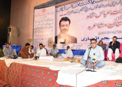 Jashn E Farhat Abbas Shah (3)