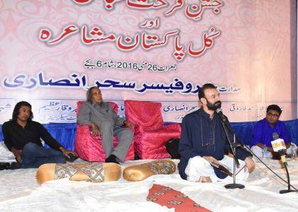 Jashn E Farhat Abbas Shah (48)