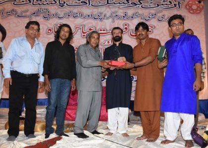 Jashn E Farhat Abbas Shah (4)