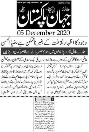 Jehan-E-Pakistan 2