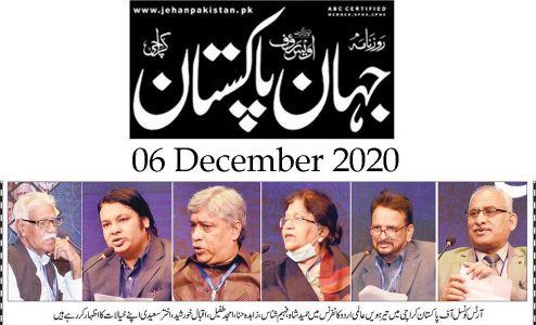 Jehan-E-Pakistan 4
