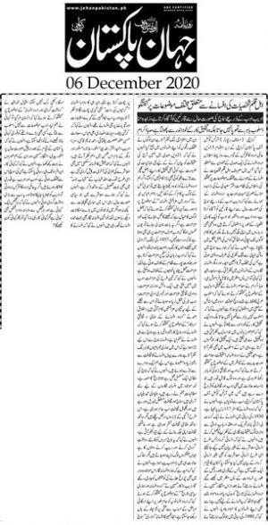 Jehan-E-Pakistan