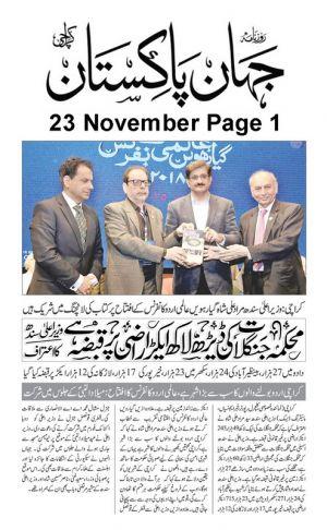 Jehan Pakistan Page 1