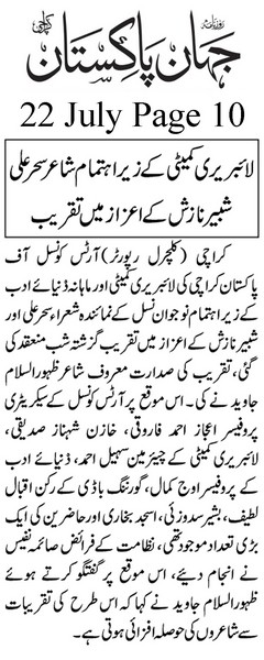 Jehan Pakistan Page 10