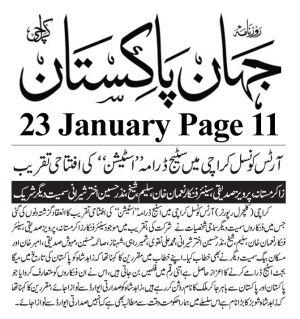 Jehan Pakistan Page 11