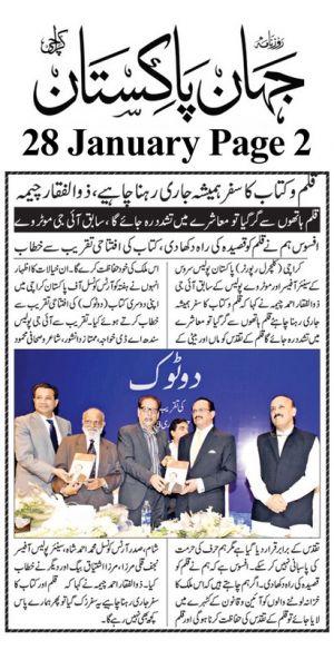 Jehan Pakistan Page 2-