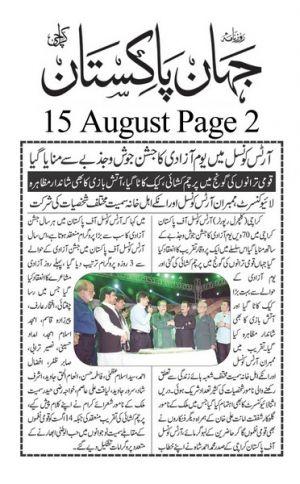 Jehan Pakistan Page 2