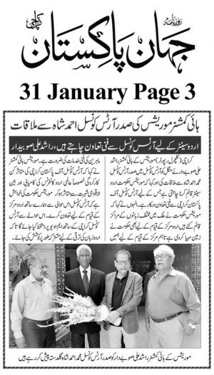 Jehan Pakistan Page 3