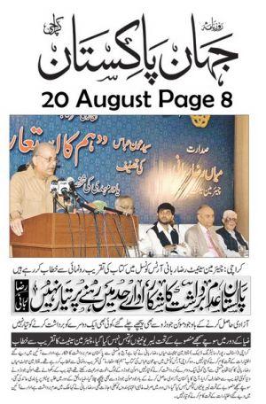 Jehan Pakistan Page 8