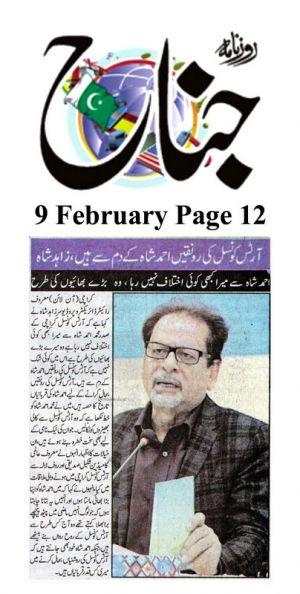 Jinnah Page 12