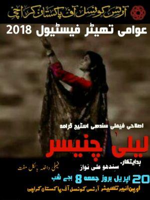 Laila Chunaiser - Awami Theater Festival 2018.jpg
