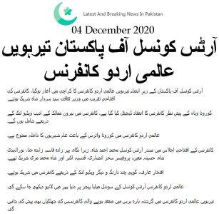 Latestpakistannews