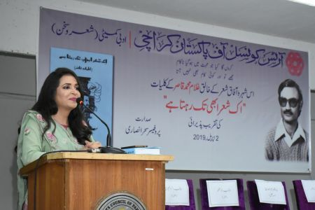 "Launching Of ""Ik Sher Abhi Tak Rehta Hai"" In The Memory Of Ghulam Muhammad Qasir (1)"