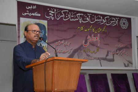 Launching Of Book Al-Aatash Poetry By Anjum Usman, At Arts Council Of Pakistan Karachi (8)