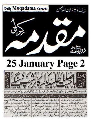 Muqadma Page 2