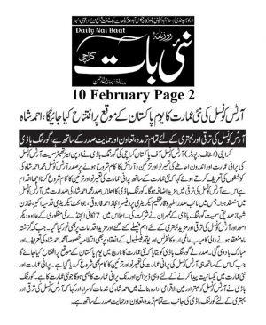 Naibaat Page 2-