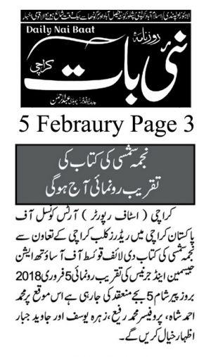 Naibaat Page 3