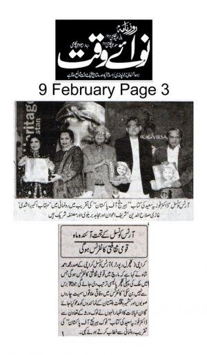 Nawai Waqt Page 3-