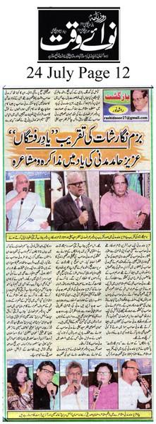 Nawai Waqt Page 12