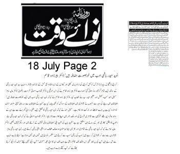 Nawai Waqt Page 2-