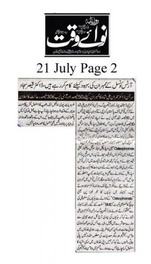Nawai Waqt Page 2