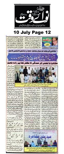 Nawaiwaqt Page 12