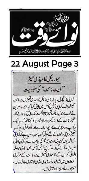 Nawaiwaqt Page 3-
